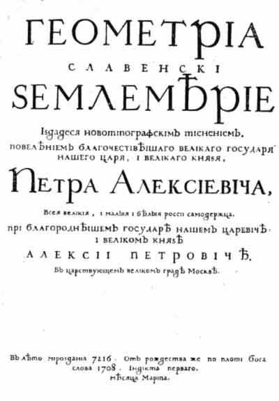 Первая книга, отпечатанная новым гражданским шрифтом.