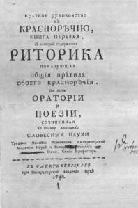 Риторика М.В.Ломоносова