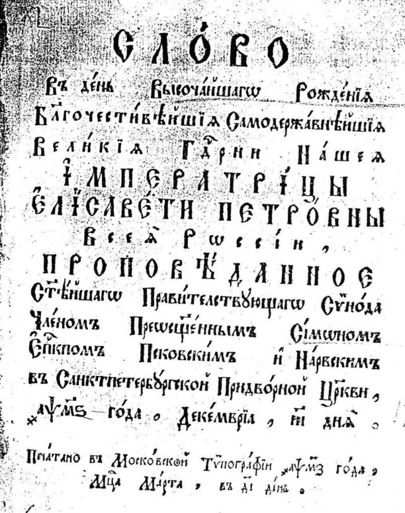 Проповедь Симона Тодорского, обложка