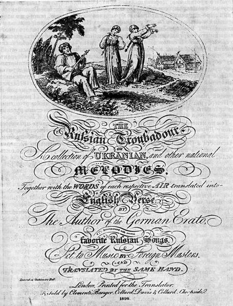 """""""Русский трубадур"""". Лондон, 1816"""