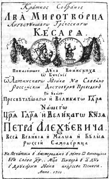 Книга, изданная в типографии Тессинга
