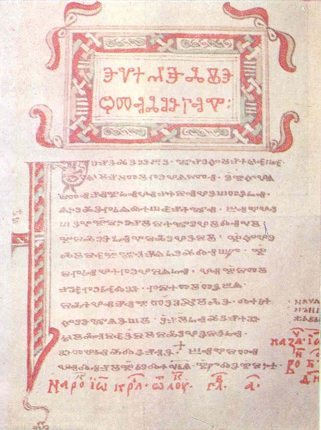 Зографское евангелие, лист 131r
