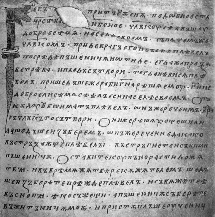 Листки Ундольского
