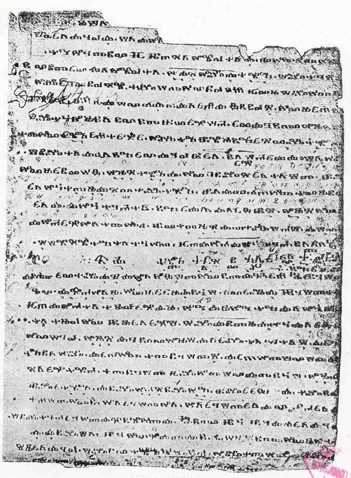 Охридские листки