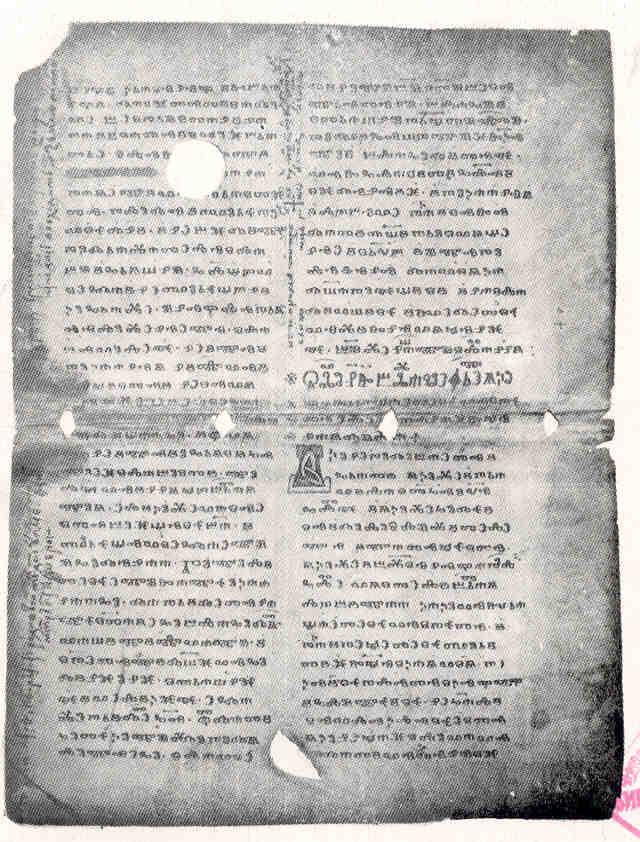 Рыльский глаголический листок