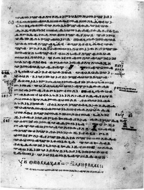 Мариинское евангелие, лист 36r