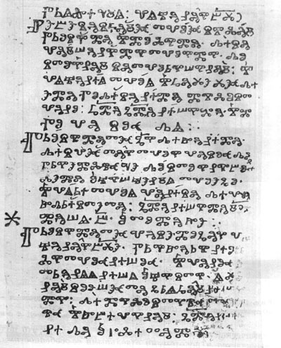 Киевские листки, лист X