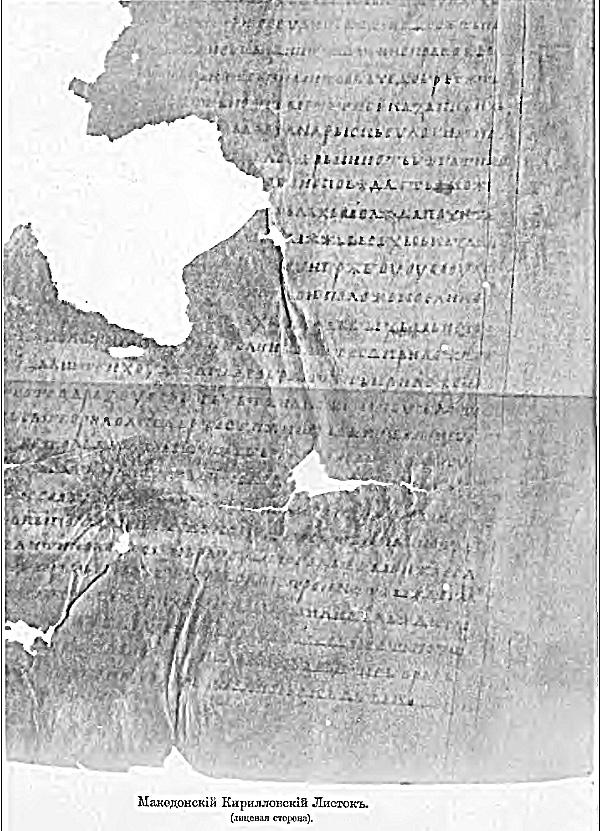Македонский кириллический листок