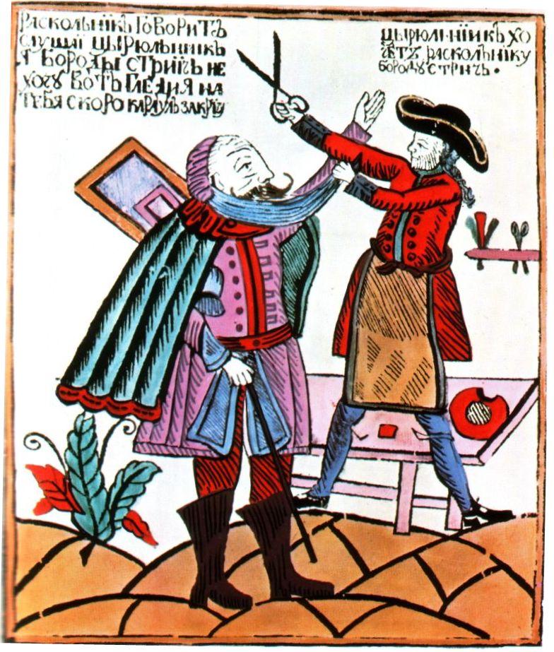 Раскольник и цирюльник. Лубок 1770-х.