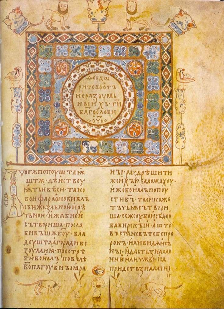 Изборник Святослава 1073