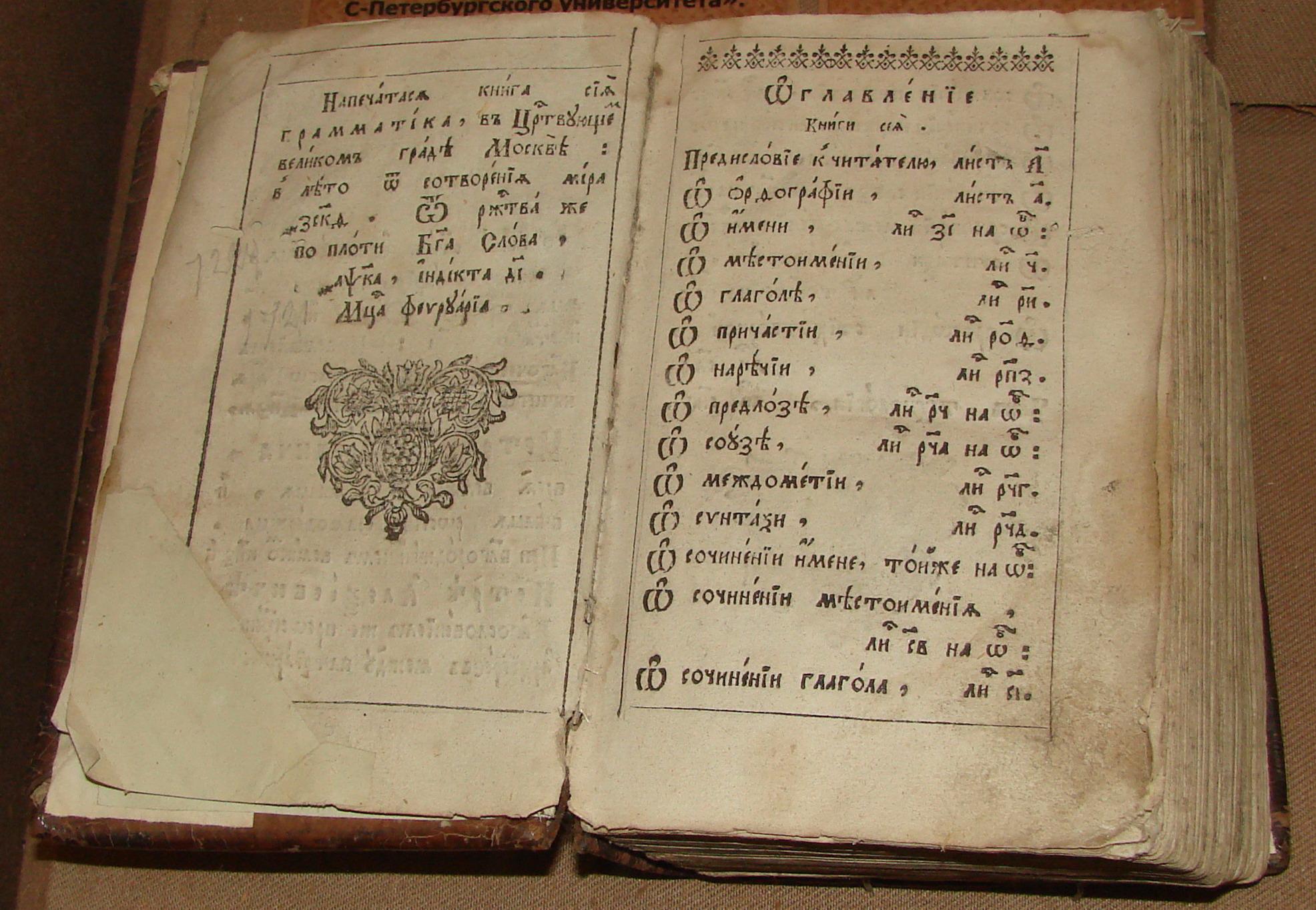 Русская грамматика. 1721