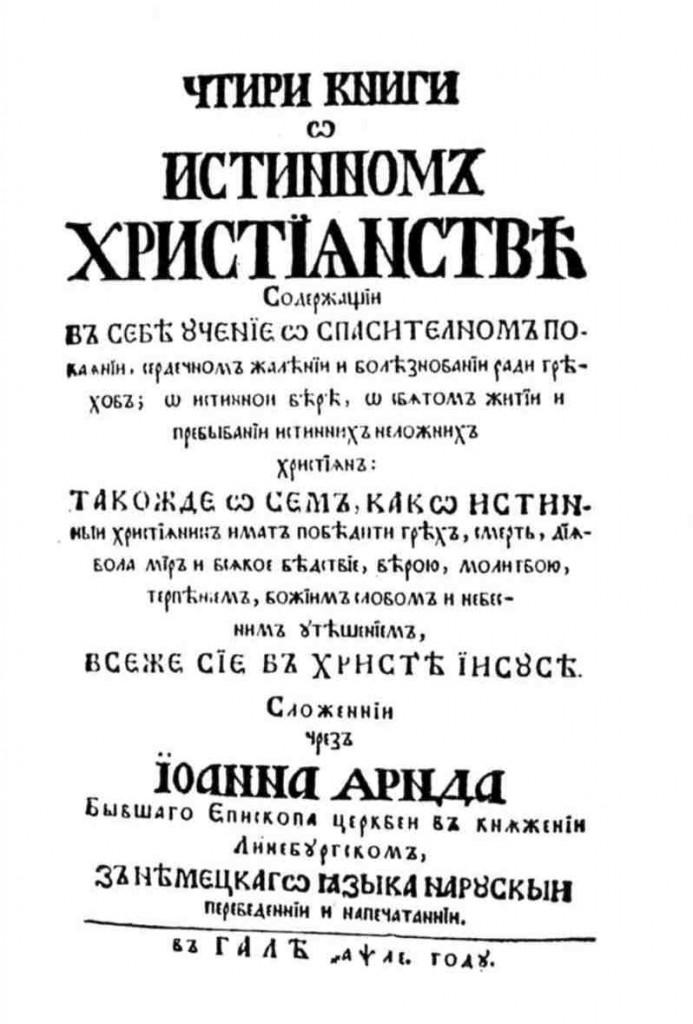 Перевод книги Иоганна Арндта. Галле, 1735.