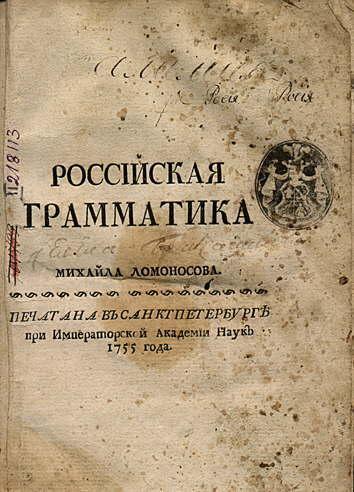 М.В.Ломоносов. Российская грамматика. 1755.