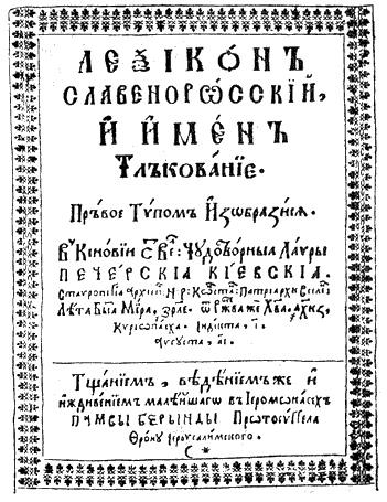 Словарь Памвы Берынды