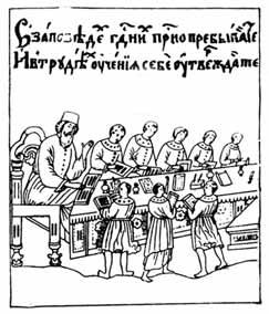Певческая школа в XVII в.
