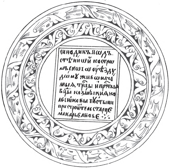 synodik-4
